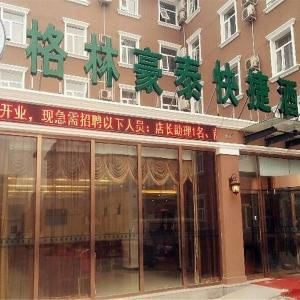 Hotel Pictures: GreenTree Inn Beijing Capital Airport New International Exhibition Center Express Hotel, Shunyi