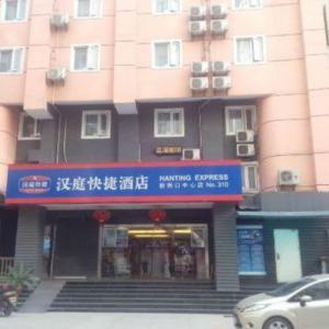 Hotel Pictures: Hanting Express Nanjing Xinjiekou Center, Nanjing