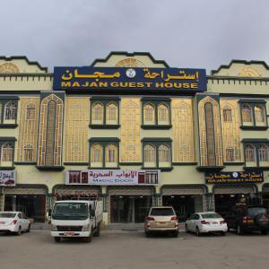 Hotel Pictures: Majan Guest House L.L.C., Nizwa