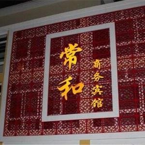 Hotel Pictures: Chengde Changhe Business Guest House, Chengde County