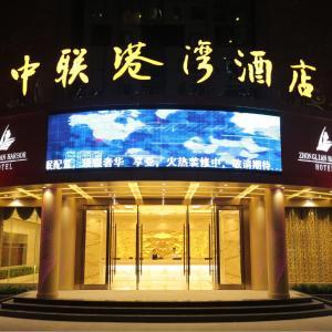 Hotel Pictures: Shanwei Zhonglian Harbour Hotel, Shanwei
