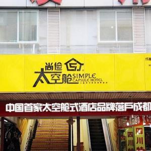 Hotellbilder: Simple Capsule Hotel(Chengdu Railway Station Branch), Chengdu