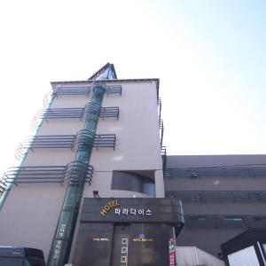 Zdjęcia hotelu: Paradise Hotel, Gunsan