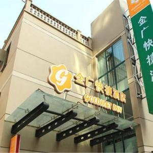 Hotel Pictures: Goldmet Inn South Moop Datong, Datong