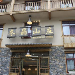 Hotel Pictures: Dong Jing Shan Zhuang Guesthouse, Shennongjia