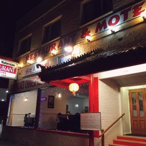 酒店图片: Jade Palace Chinese Restaurant Motel, 库马