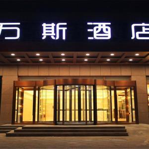 Hotel Pictures: Beijing Wansihotel, Shunyi