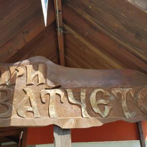 Hotellbilder: Guest House Pri Svatcheto, Kiten