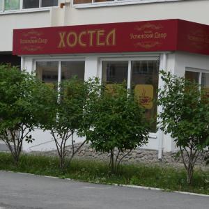 Hotelfoto's: Hostel Uspenskiy Dvor, Jekaterinaburg