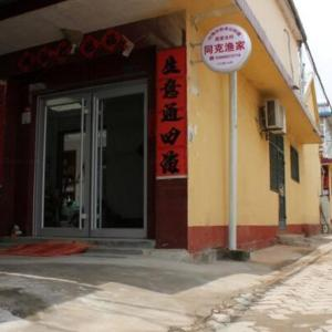 Hotel Pictures: Rizhao Tong Ke Hostel, Rizhao