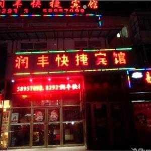 Hotel Pictures: Harbin Runfeng Express Hotel, Harbin