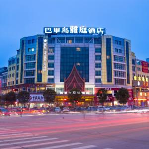 Hotel Pictures: Bali Yating Hotel, Yiwu
