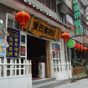 Hotel Pictures: Dengba International Hostel Fenghuang Branch, Fenghuang