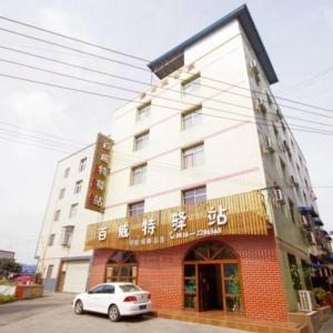 Hotel Pictures: Baiweite Inn, Mianyang