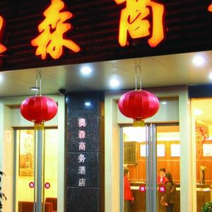 Hotel Pictures: Aosen Business Hotel Guilin, Guilin