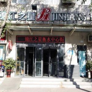 Hotel Pictures: Jinjiang Inn Hengshui Zhongxin Street, Hengshui