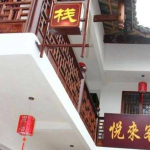 Hotel Pictures: Yuelai Inn, Guangyuan