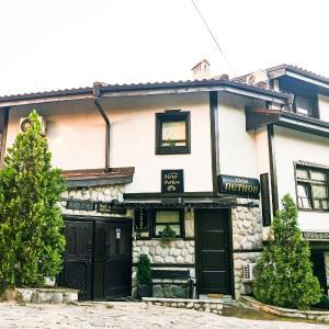 Fotos de l'hotel: Petkov Family Hotel, Blagoevgrad