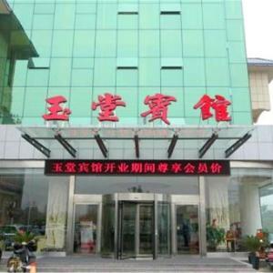 Hotel Pictures: Jining Yutang Hotel, Jining