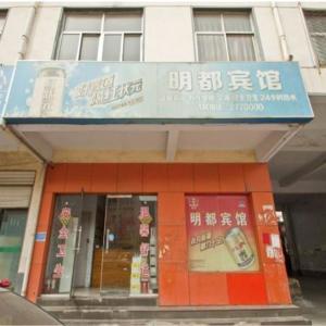 Hotel Pictures: Linyi Mingdu Guest House, Linyi