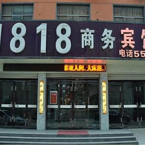 Hotel Pictures: 1818 Business Hotel, Lanling