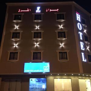 Fotos de l'hotel: Jewan Al Sharq Al Taiba Hotel Apartments, Al Jubail