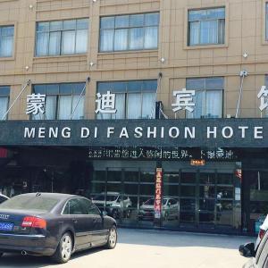 Hotel Pictures: Mengdi Fashion Inn, Yiwu