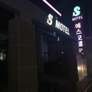 Zdjęcia hotelu: S Motel, Yeosu