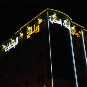 Fotos de l'hotel: Nozol Retaj Furnished Unites 1, Al Kharj