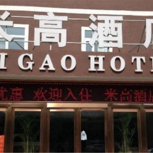 Hotel Pictures: Migao Hotel Huilongguan Branch, Changping