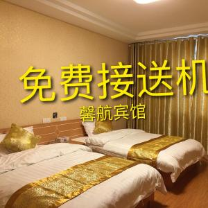 Hotel Pictures: XinHang Hotel, Lishui