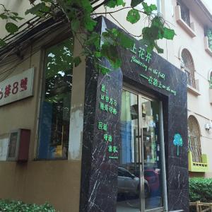 Photos de l'hôtel: Taiyuan On the Road Youth Hostel, Taiyuan