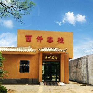 Hotelbilder: Dunhuang Xiqian Inn, Dunhuang