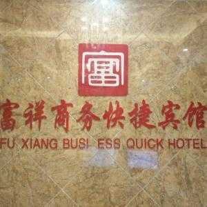 Hotel Pictures: Fuxiang Business Inn, Aksu