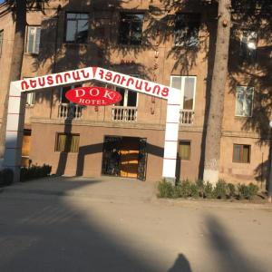 ホテル写真: Hotel DOK, Ijevan