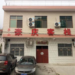 Hotel Pictures: Hao Qing Homestay, Huayin