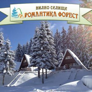 Fotos de l'hotel: Romantica Forest Holiday Village, Dospat