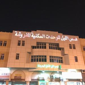 ホテル写真: Hams Al Lyil, ダンマーム