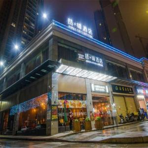 Hotel Pictures: James Joyce Hotel Qingyuan City Hall, Qingyuan