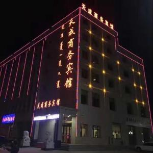 Hotel Pictures: Tian Cheng Business Hotel, Bairin Right