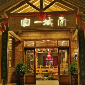 Hotel Pictures: Yi Cheng Yi Jia Guesthouse, Zhangjiajie
