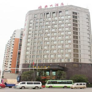 Hotel Pictures: Xian'an Hotel, Xianning