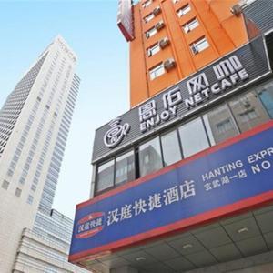 Hotel Pictures: Hanting Express Nanjing Xuanwu Lake, Nanjing