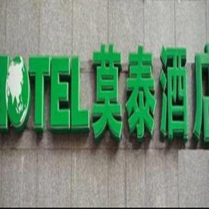 Hotelbilder: Motel Shanghai Jinshan Shihua City Beach, Jinshan