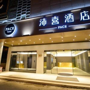 Hotel Pictures: Pace Hotel, Suzhou