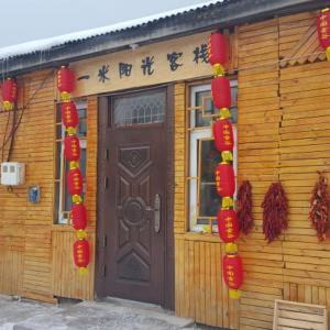 Hotel Pictures: Xuegu One Meter Sunshine Inn, Wuchang