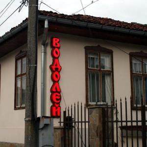 Hotellbilder: Guest House Vodolei, Kotel