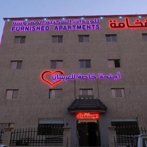 Fotos de l'hotel: Alfakhamah Furnished Apartment, Najran