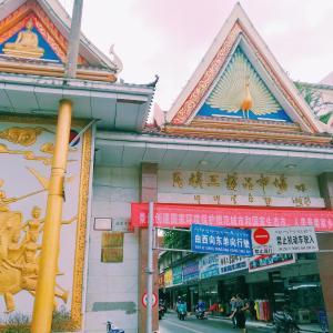 Hotel Pictures: Xishuangbanna TUQU Youth Hostel, Jinghong