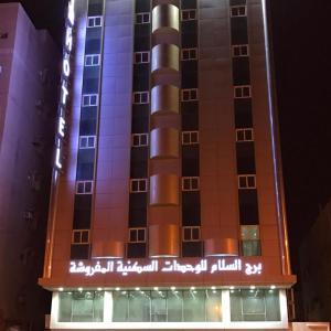 Fotos de l'hotel: Burj Al Salam Furnished Apartments, Al Jubail